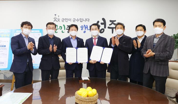 보도사진(성주군-aT, 농산물 온라인거래 활성화를 위한 업무협약 체결!).jpg