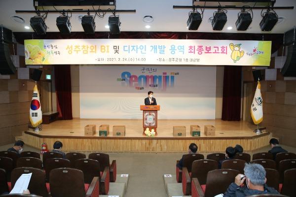 성주군사진(성주참외 BI 및 디자인개발 용역 최종보고회) (1).JPG