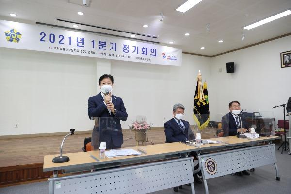 성주군사진 (민주평통 성주군협의회 1분기 정기회의2).jpg