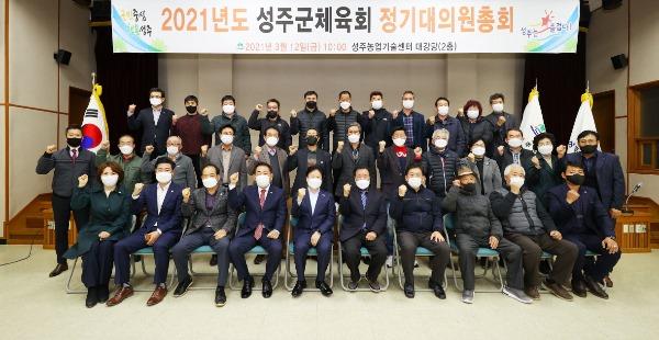 성주군사진(2021성주군체육회대의원총회).jpg