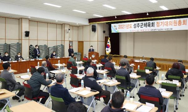 성주군사진(2021성주군체육회대의원총회1).JPG