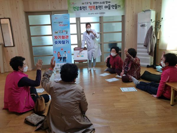 성주군사진(고혈압 당뇨 등록관리 운영1).png