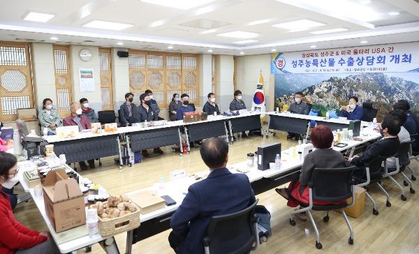 성주군사진 (울타리USA수출상담회3).JPG