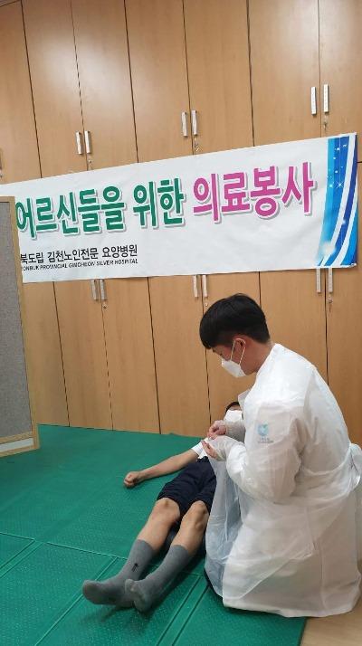 성주군사진 (찾아가는 행복병원3).jpg
