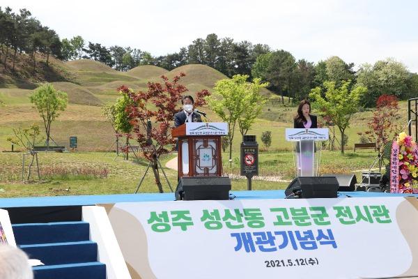 성주군사진(성산동 고분군 전시관 개관식).JPG