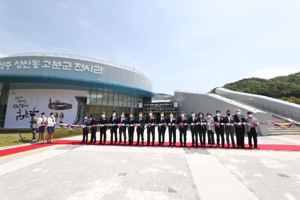 성주군사진(성산동 고분군 전시관 개관식1).JPG