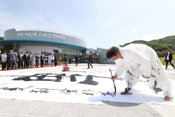 성주군사진(성산동 고분군 전시관 개관식3).JPG