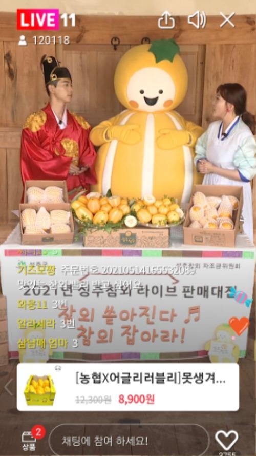 성주군사진 (성주참외 라이브커머스 대박 행진-라이브방송 화면).jpg