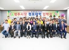 [성주]성주전통시장 간담회 및 점포대학 입학식 개최