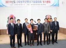 [성주]성주군의회, 2019년 성주군 중소기업협의회 정기총회 참석