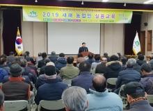 [성주]2019 새해농업인실용교육 농업인들에게 큰 호응 얻어