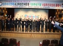 [성주]4.2 성주독립만세운동, 100주년 기념사업 추진위원회 출범식 개최