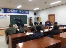 [성주]성주읍'평일외출 장병들에 자치센터 중국어 강좌 무료 제공'