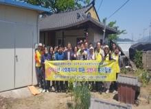 [성주]사회복지사협회의 기초수급가구 대청소 실시