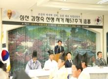 [성주]성주군의회, 심산 김창숙 선생 서거 57주기 추모식 참석