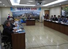 [성주]2019년도 개별공시지가 부동산가격공시위원회 개최