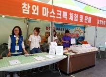 [성주]2019성주생명문화축제·제6회성주참외페스티벌 성공을 위한 자원봉사자