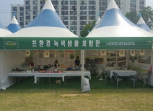 [성주]생명문화축제에서 친환경 생활 첫걸음