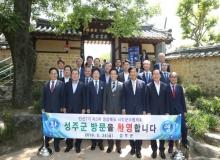 [성주]경상북도 시장·군수협의회 정기회의 개최