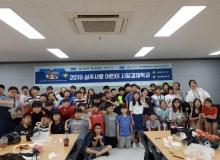 [성주]제2기 어린이 경제학교 실시