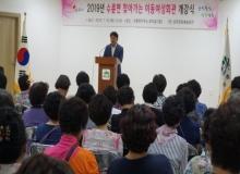 [성주]성주군의회, 수륜면 이동여성회관 개강식 참석