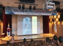 [성주]성별영향분석평가 찾아가는 순회교육