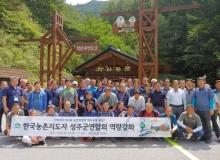 [성주]한국농촌지도자성주군연합회 역량강화 교육 개최 !