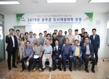 [성주]성주읍 도시재생활성화계획 수립을 위한 도시재생대학 개강