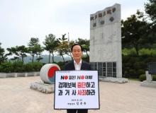 [성주]김주수 의성군수, '일본규탄 챌린지 릴레이'동참