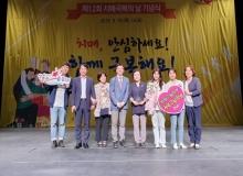 [성주]성주군치매안심센터, 보건복지부장관 기관표창 수상