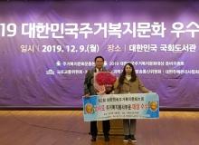 [성주]성사모 주거복지봉사부문 대상 수상