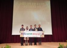 [성주]성주농업인대학,  최우수기관상 수상