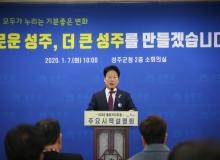 [성주]출입기자단 초청 2020 주요시책설명회 개최