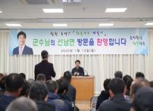 [성주]2020년 주민과의 정책 소통간담회 실시