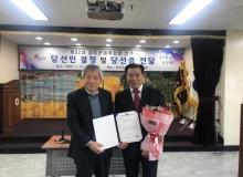 [성주]성주군체육회 이종율 회장 무투표 당선!