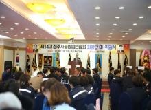 [성주]자율방범연합회, 회장단 이·취임식 개최