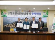 [성주]성주참외 온라인판매 활성화를 위한 업무협약 체결