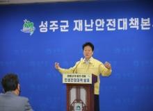 [성주]코로나19 극복 「민생안정 및 경제활성화 올인대책」 발표