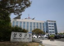 [성주]간부공무원 정부긴급재난지원금 기부