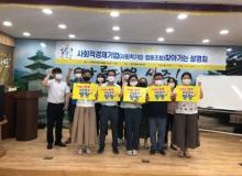 [성주]사회적기업·협동조합 설명회 개최