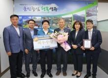 [성주]2년 연속, 지방세정 종합평가 최우수기관 선정