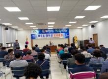 [성주]성주읍 체육회 임시총회 개최