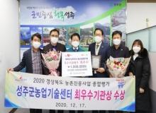 [성주]『2020년 농촌진흥사업 종합평가회』 최우수기관상 수상