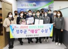 [성주] 2020년 경북환경상「대상」수상 쾌거