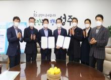 [성주] 농산물 온라인거래 활성화를 위한 업무협약 체결