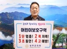 [성주]성주군의회 김경호 의장'어린이 교통안전 릴레이 챌린지'동참!