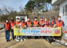 [성주]초전면지역사회보장협의체 희망냄비운동 참여