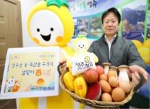 [성주]농산물 유통 환경의 새로운 가치를 만들다