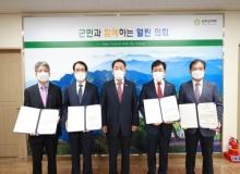 [성주]성주군의회, 2020회계연도 결산검사위원 위촉