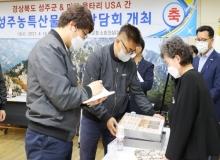 [성주]미국 울타리USA와 3차 수출상담회 개최!